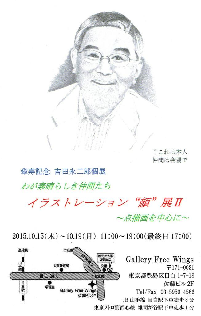 吉田永二郎個展3